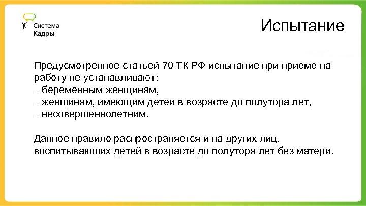 Испытание Предусмотренное статьей 70 ТК РФ испытание приеме на работу не устанавливают: – беременным