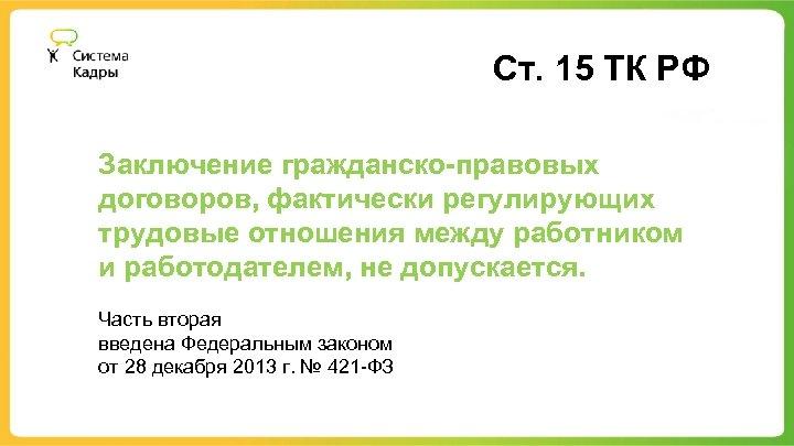 Ст. 15 ТК РФ Заключение гражданско-правовых договоров, фактически регулирующих трудовые отношения между работником и