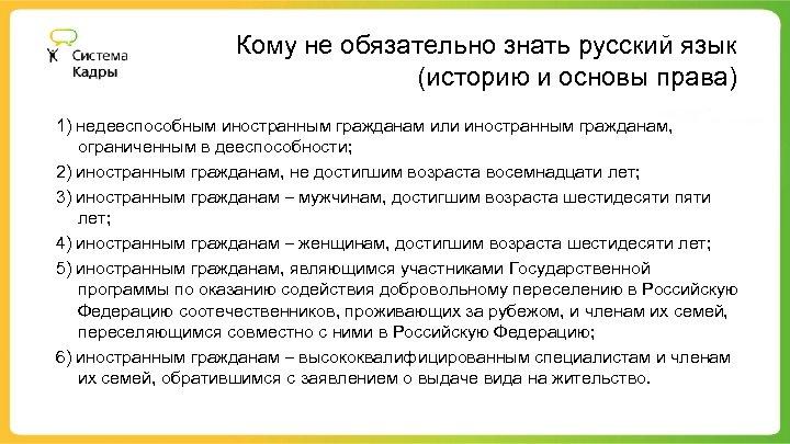 Кому не обязательно знать русский язык (историю и основы права) 1) недееспособным иностранным гражданам