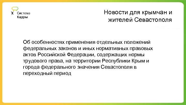 Новости для крымчан и жителей Севастополя Об особенностях применения отдельных положений федеральных законов и