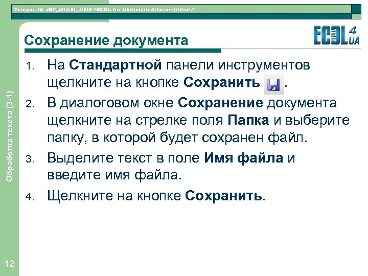 "Tempus IB JEP_26239_2005 ""ECDL for Ukrainian Administrators"" Сохранение документа Обработка текста (3 -1) 1."
