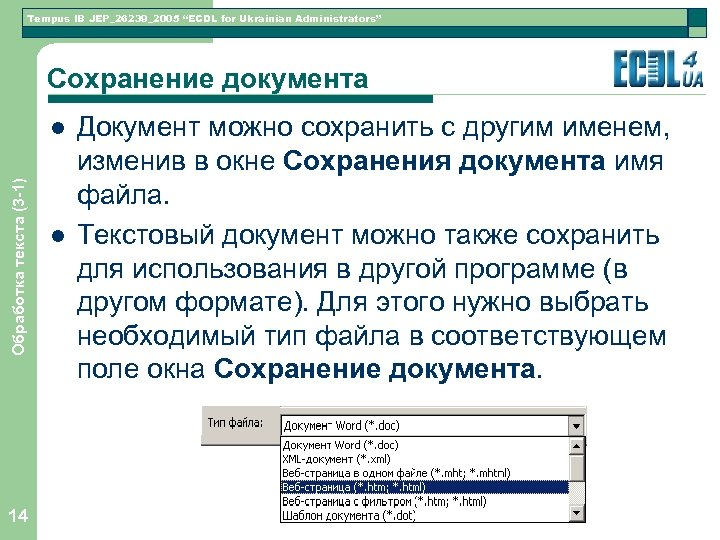 "Tempus IB JEP_26239_2005 ""ECDL for Ukrainian Administrators"" Сохранение документа Обработка текста (3 -1) l"