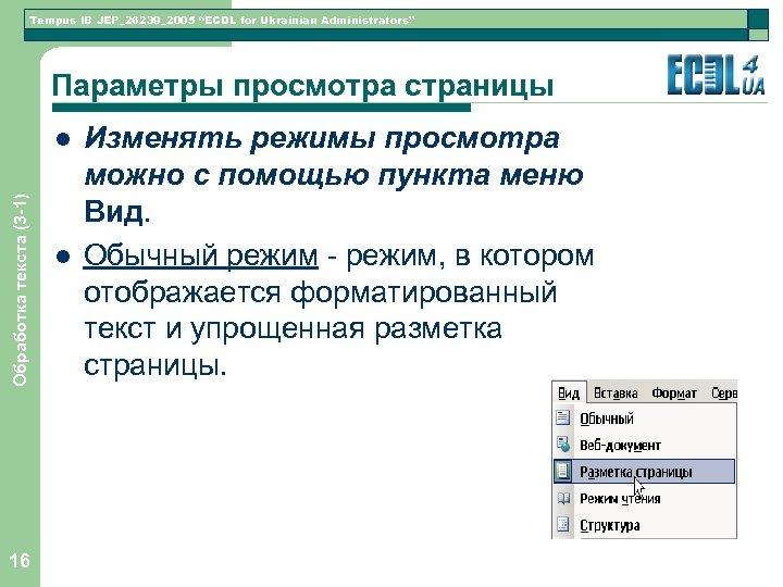 """Tempus IB JEP_26239_2005 """"ECDL for Ukrainian Administrators"""" Параметры просмотра страницы Обработка текста (3 -1)"""