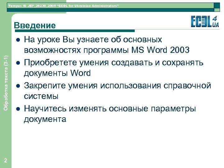 "Tempus IB JEP_26239_2005 ""ECDL for Ukrainian Administrators"" Введение Обработка текста (3 -1) l 2"