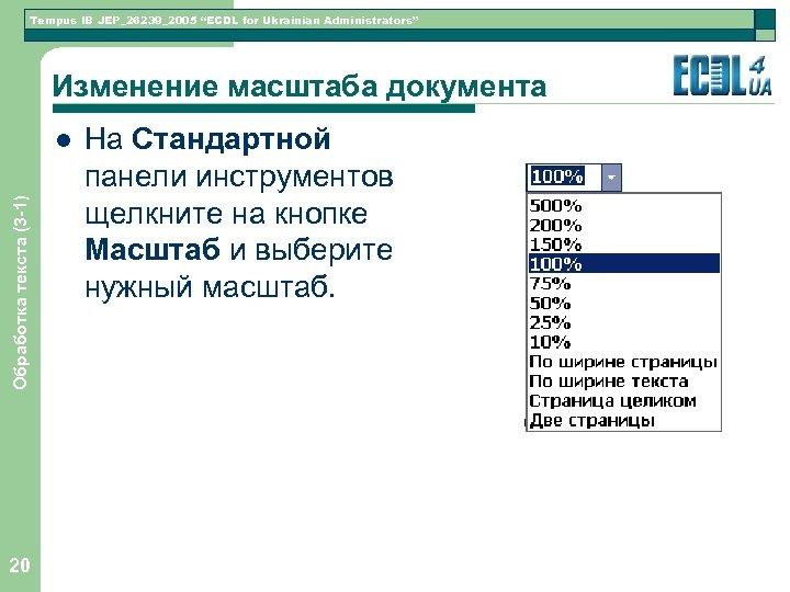 "Tempus IB JEP_26239_2005 ""ECDL for Ukrainian Administrators"" Изменение масштаба документа Обработка текста (3 -1)"