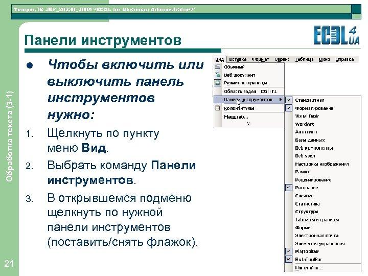 "Tempus IB JEP_26239_2005 ""ECDL for Ukrainian Administrators"" Панели инструментов Обработка текста (3 -1) l"