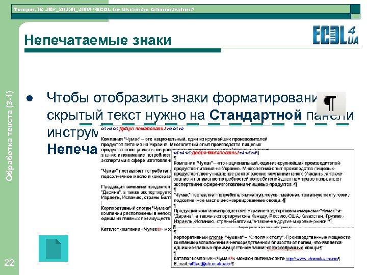 """Tempus IB JEP_26239_2005 """"ECDL for Ukrainian Administrators"""" Обработка текста (3 -1) Непечатаемые знаки 22"""