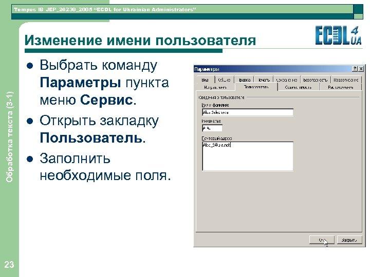 "Tempus IB JEP_26239_2005 ""ECDL for Ukrainian Administrators"" Изменение имени пользователя Обработка текста (3 -1)"