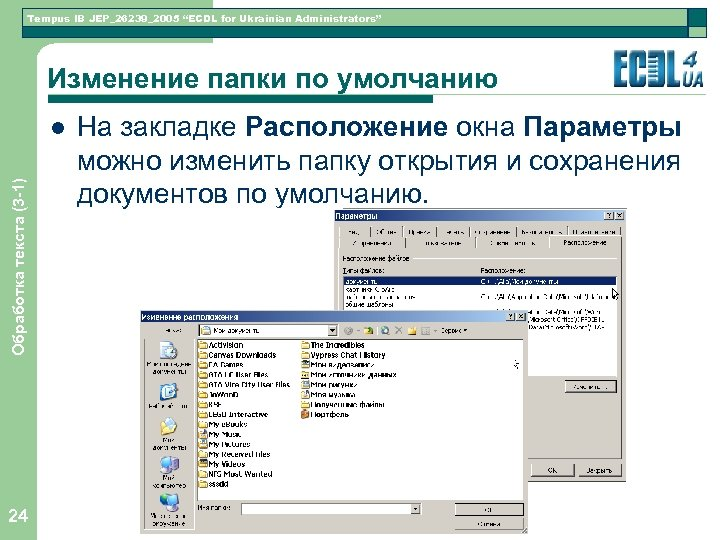 "Tempus IB JEP_26239_2005 ""ECDL for Ukrainian Administrators"" Изменение папки по умолчанию Обработка текста (3"