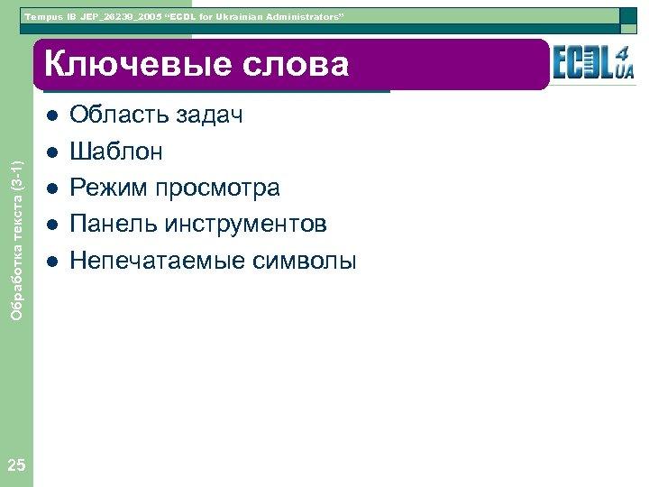 """Tempus IB JEP_26239_2005 """"ECDL for Ukrainian Administrators"""" Ключевые слова Обработка текста (3 -1) l"""