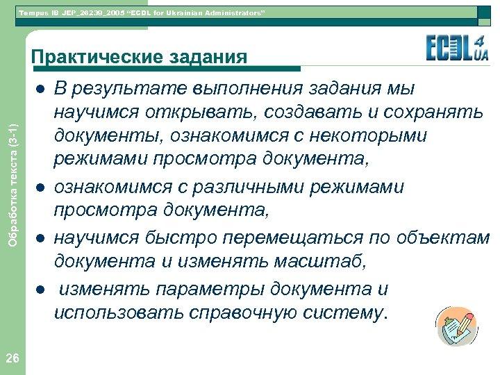 "Tempus IB JEP_26239_2005 ""ECDL for Ukrainian Administrators"" Практические задания Обработка текста (3 -1) l"