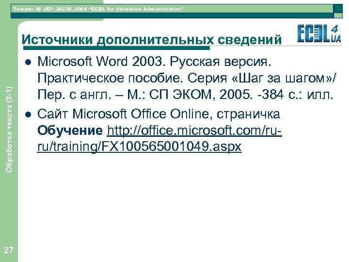 """Tempus IB JEP_26239_2005 """"ECDL for Ukrainian Administrators"""" Источники дополнительных сведений Обработка текста (3 -1)"""