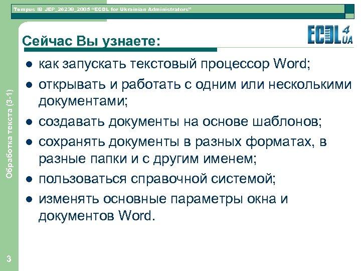 """Tempus IB JEP_26239_2005 """"ECDL for Ukrainian Administrators"""" Сейчас Вы узнаете: Обработка текста (3 -1)"""