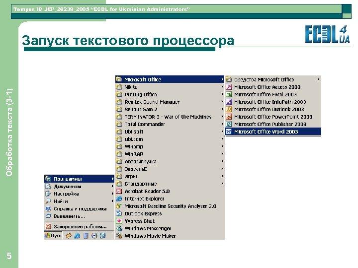 "Tempus IB JEP_26239_2005 ""ECDL for Ukrainian Administrators"" Обработка текста (3 -1) Запуск текстового процессора"