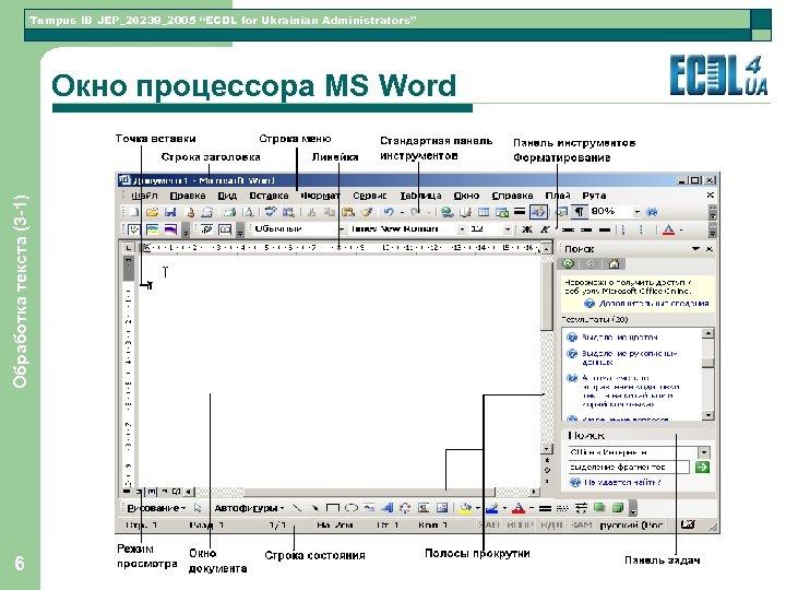 "Tempus IB JEP_26239_2005 ""ECDL for Ukrainian Administrators"" Обработка текста (3 -1) Окно процессора MS"