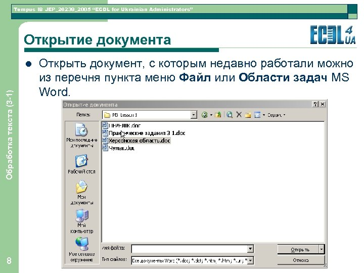 "Tempus IB JEP_26239_2005 ""ECDL for Ukrainian Administrators"" Открытие документа Обработка текста (3 -1) l"