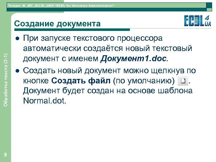 "Tempus IB JEP_26239_2005 ""ECDL for Ukrainian Administrators"" Создание документа Обработка текста (3 -1) l"