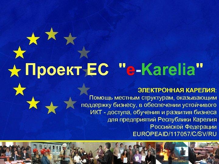 """Проект ЕС """"e-Karelia"""" Проект ЕС"""