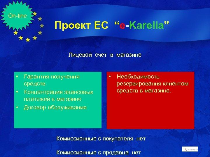 """On-line Проект ЕС """"e-Karelia"""" Лицевой счет в магазине • Гарантия получения средств • Концентрация"""