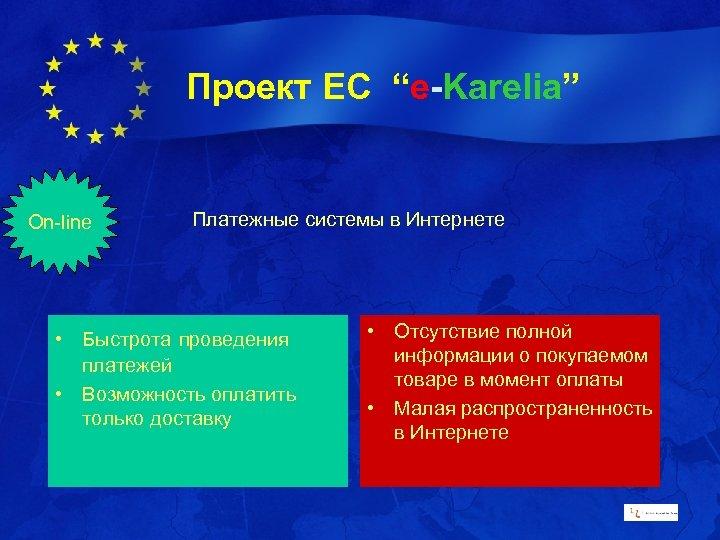 """Проект ЕС """"e-Karelia"""" On-line Платежные системы в Интернете • Быстрота проведения платежей • Возможность"""