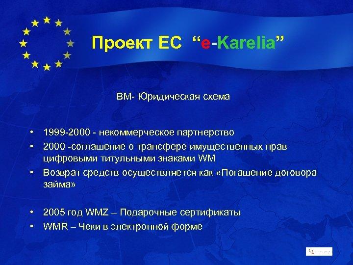 """Проект ЕС """"e-Karelia"""" ВМ- Юридическая схема • 1999 -2000 - некоммерческое партнерство • 2000"""