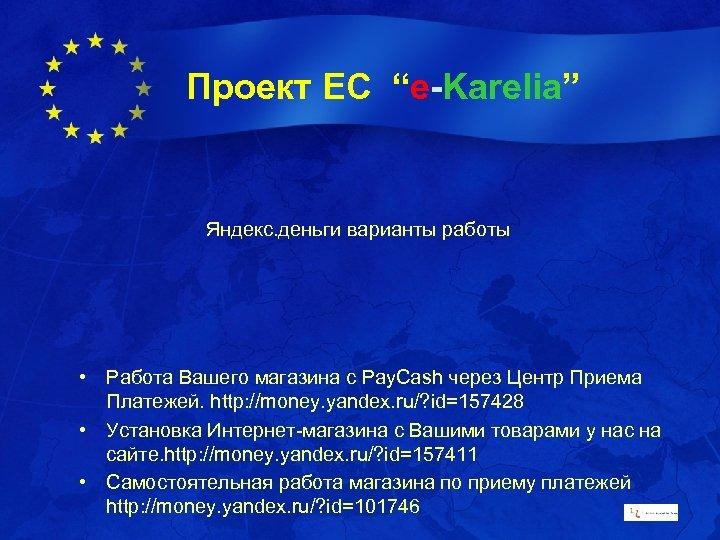 """Проект ЕС """"e-Karelia"""" Яндекс. деньги варианты работы • Работа Вашего магазина c Pay. Cash"""