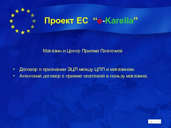 """Проект ЕС """"e-Karelia"""" Магазин и Центр Приема Платежей • Договор о признании ЭЦП между"""