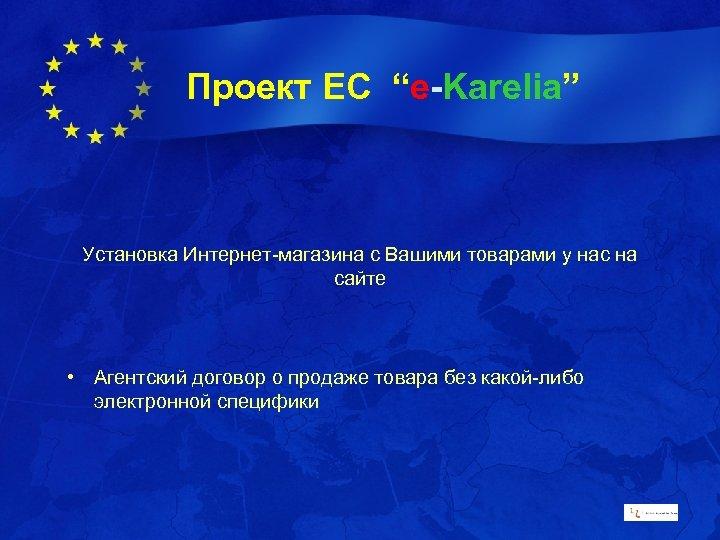 "Проект ЕС ""e-Karelia"" Установка Интернет-магазина с Вашими товарами у нас на сайте • Агентский"