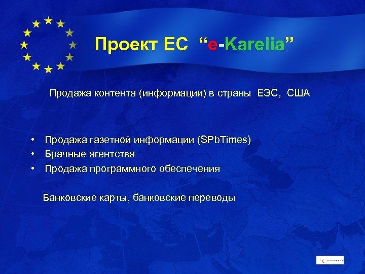 """Проект ЕС """"e-Karelia"""" Продажа контента (информации) в страны EЭC, США • Продажа газетной информации"""