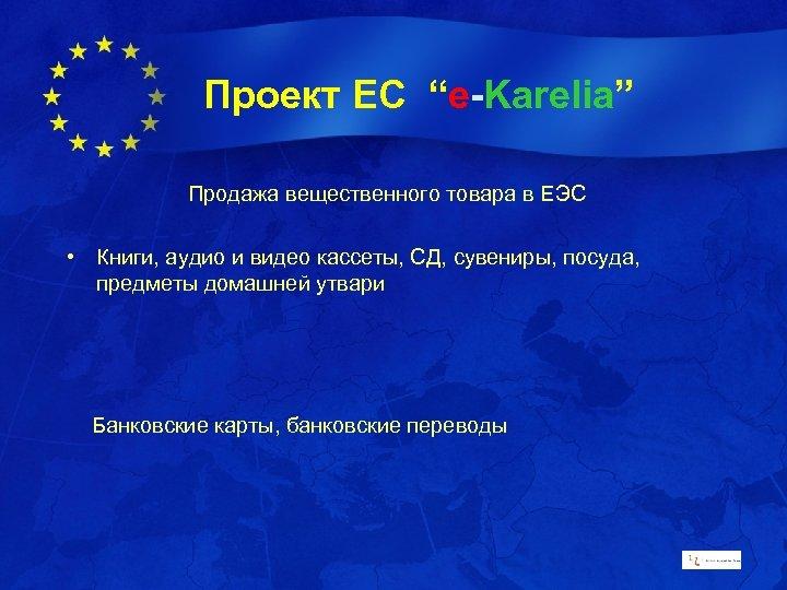 """Проект ЕС """"e-Karelia"""" Продажа вещественного товара в ЕЭС • Книги, аудио и видео кассеты,"""