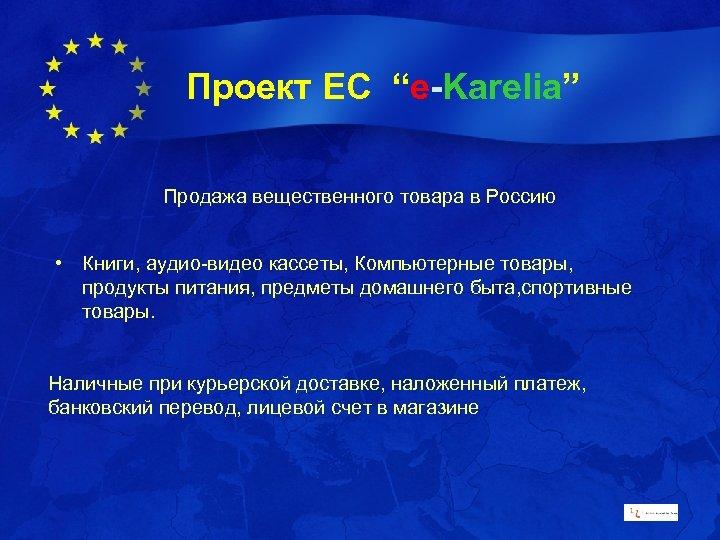 """Проект ЕС """"e-Karelia"""" Продажа вещественного товара в Россию • Книги, аудио-видео кассеты, Компьютерные товары,"""