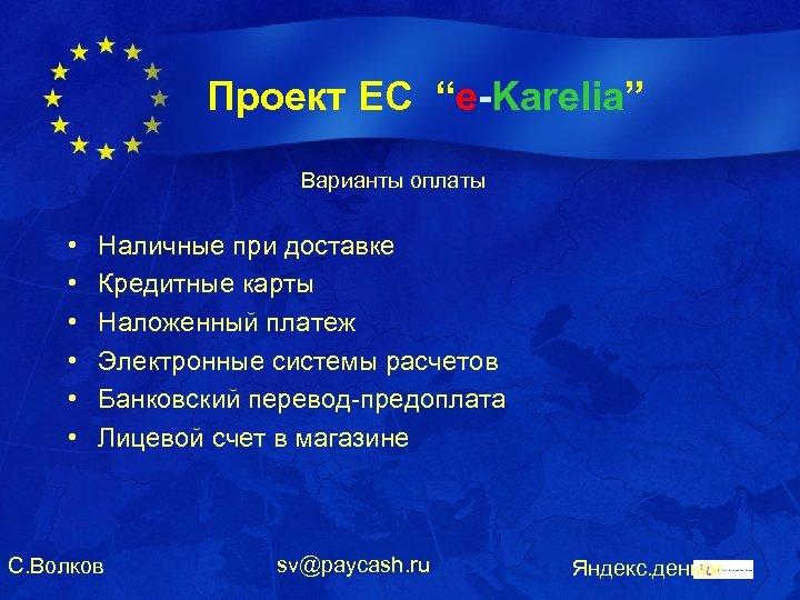 """Проект ЕС """"e-Karelia"""" Варианты оплаты • • • Наличные при доставке Кредитные карты Наложенный"""