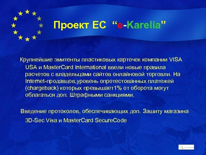 """Проект ЕС """"e-Karelia"""" Крупнейшие эмитенты пластиковых карточек компании VISA USA и Master. Card International"""