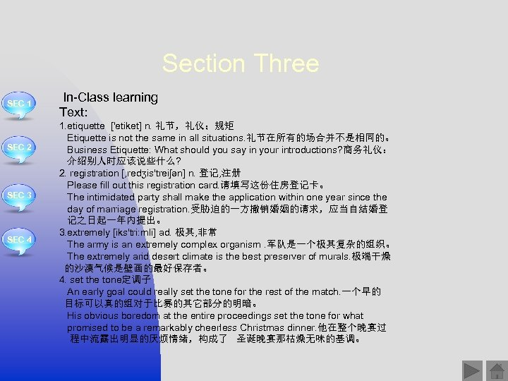 Section Three SEC 1 SEC 2 SEC 3 SEC 4 In-Class learning Text: 1.