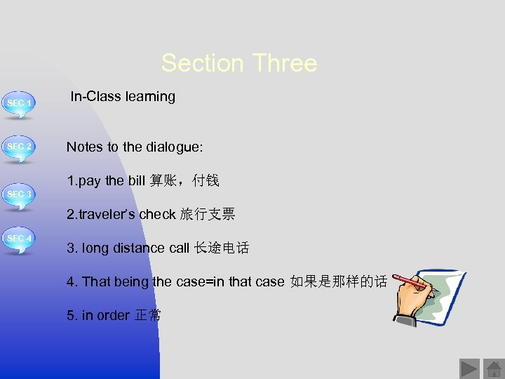Section Three SEC 1 SEC 2 In-Class learning Notes to the dialogue: 1. pay