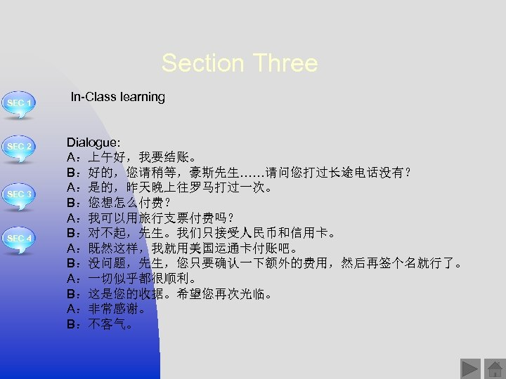 Section Three SEC 1 SEC 2 SEC 3 SEC 4 In-Class learning Dialogue: A:上午好,我要结账。