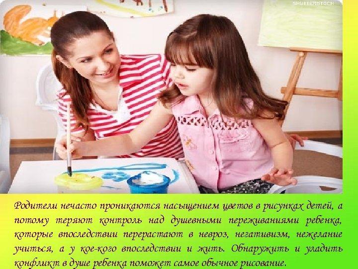 Родители нечасто проникаются насыщением цветов в рисунках детей, а потому теряют контроль над душевными