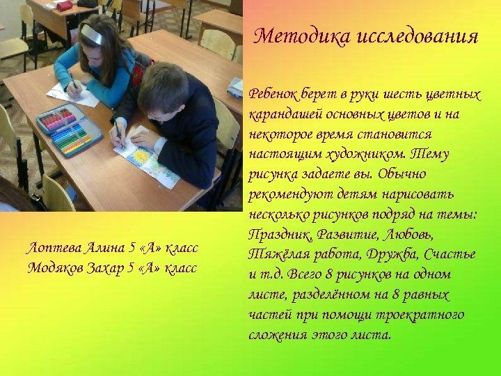 Методика исследования Лоптева Алина 5 «А» класс Модяков Захар 5 «А» класс Ребенок берет