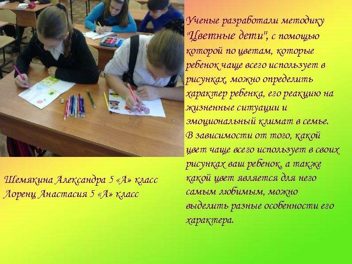 Шемякина Александра 5 «А» класс Лоренц Анастасия 5 «А» класс Ученые разработали методику