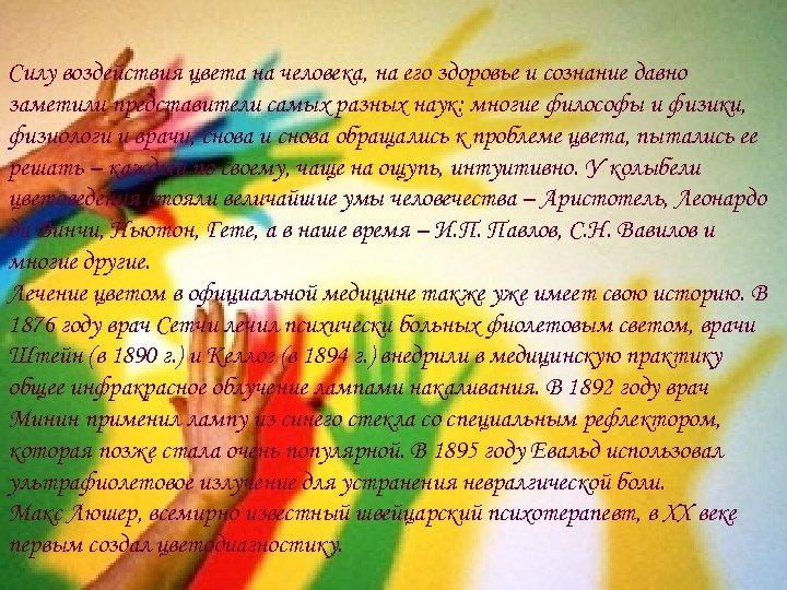 Силу воздействия цвета на человека, на его здоровье и сознание давно заметили представители самых