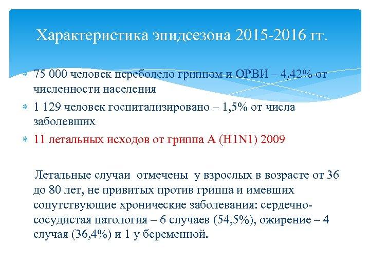 Характеристика эпидсезона 2015 -2016 гг. 75 000 человек переболело гриппом и ОРВИ – 4,