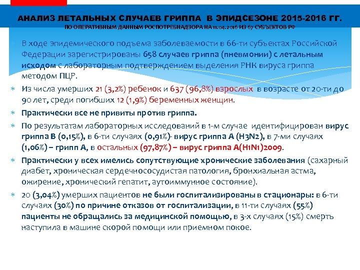 АНАЛИЗ ЛЕТАЛЬНЫХ СЛУЧАЕВ ГРИППА В ЭПИДСЕЗОНЕ 2015 -2016 ГГ. ПО ОПЕРАТИВНЫМ ДАННЫМ РОСПОТРЕБНАДЗОРА НА