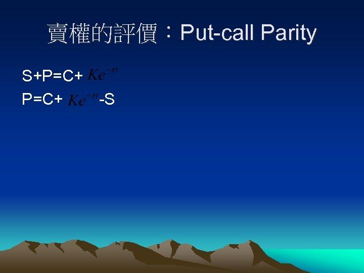賣權的評價:Put-call Parity S+P=C+ -S