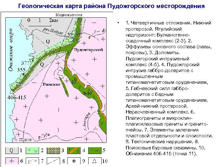 Геологическая карта района Пудожгорского месторождения • 1. Четвертичные отложения. Нижний протерозой. Ятулийский надгоризонт: Вулканогенноосадочный