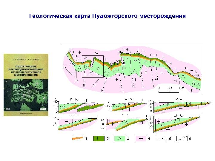 Геологическая карта Пудожгорского месторождения