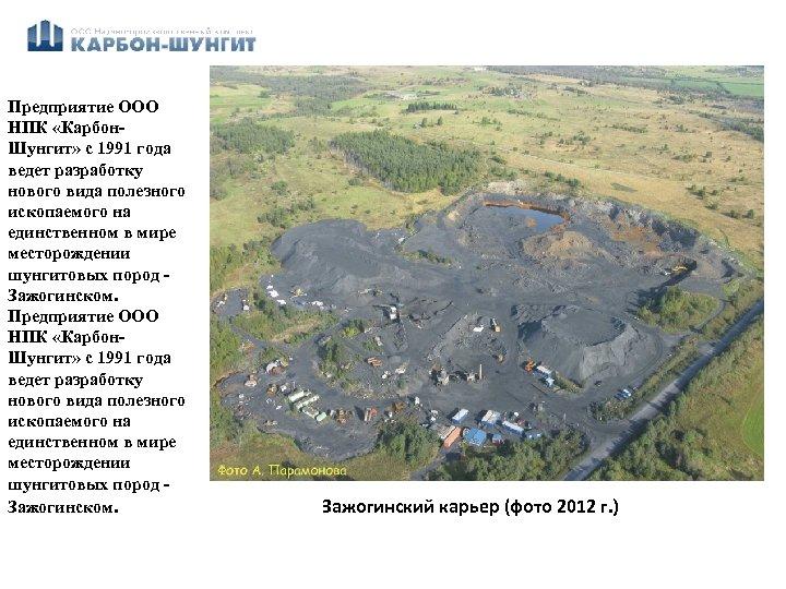 Предприятие ООО НПК «Карбон. Шунгит» с 1991 года ведет разработку нового вида полезного ископаемого