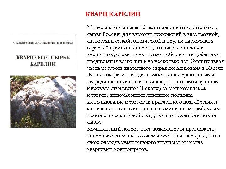 КВАРЦ КАРЕЛИИ Минерально-сырьевая база высокочистого кварцевого сырья России для высоких технологий в электронной, светотехнической,
