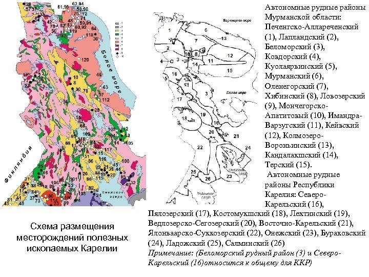 Схема размещения месторождений полезных ископаемых Карелии Автономные рудные районы Мурманской области: Печенгско-Аллареченский (1), Лапландский