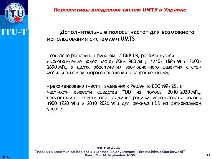 Перспективы внедрения систем UMTS в Украине ITU-T Дополнительные полосы частот для возможного использования системами