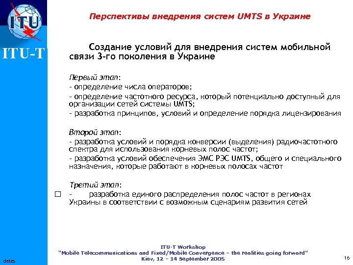 Перспективы внедрения систем UMTS в Украине ITU-T Создание условий для внедрения систем мобильной связи